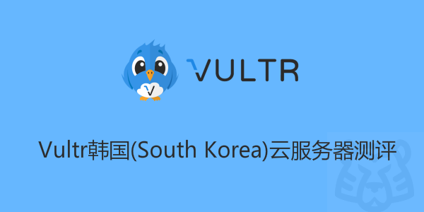 Vultr测评:韩国云服务器1CPU/1G内存/25G磁盘