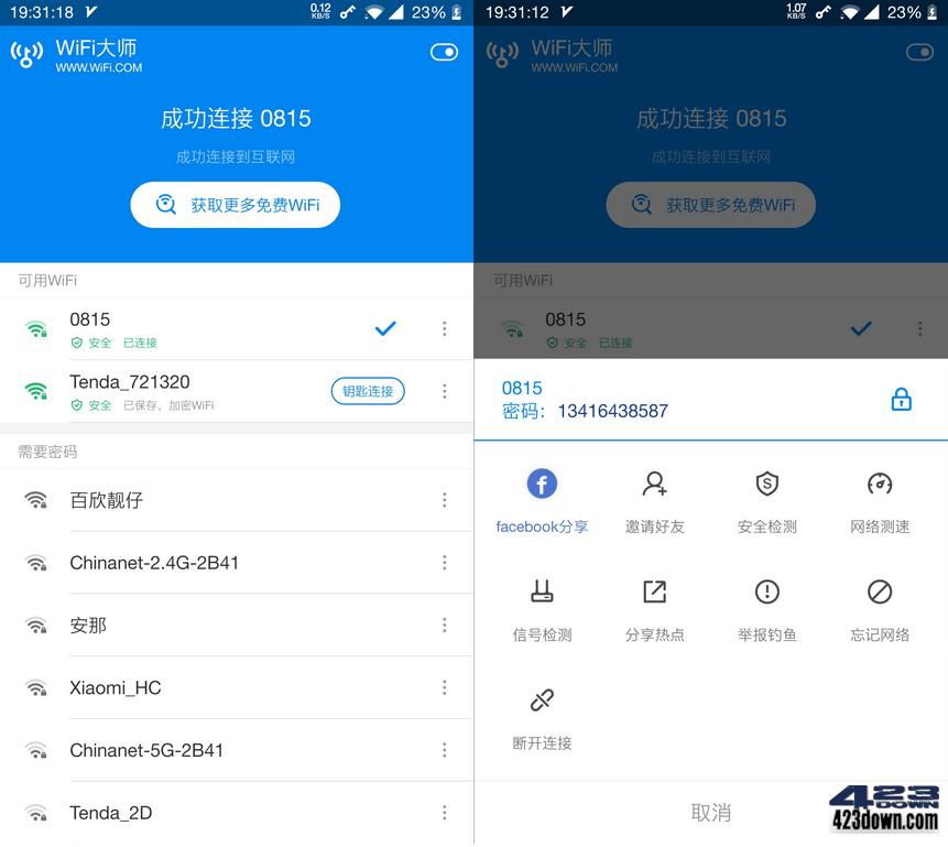 WIFI万能钥匙WiFi大师 v5.1.31 Google Play