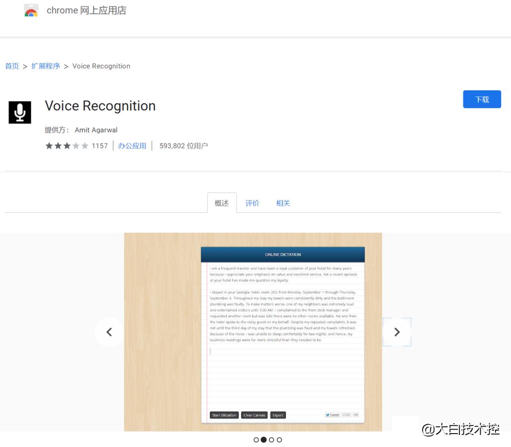 voice recognition-极客中心