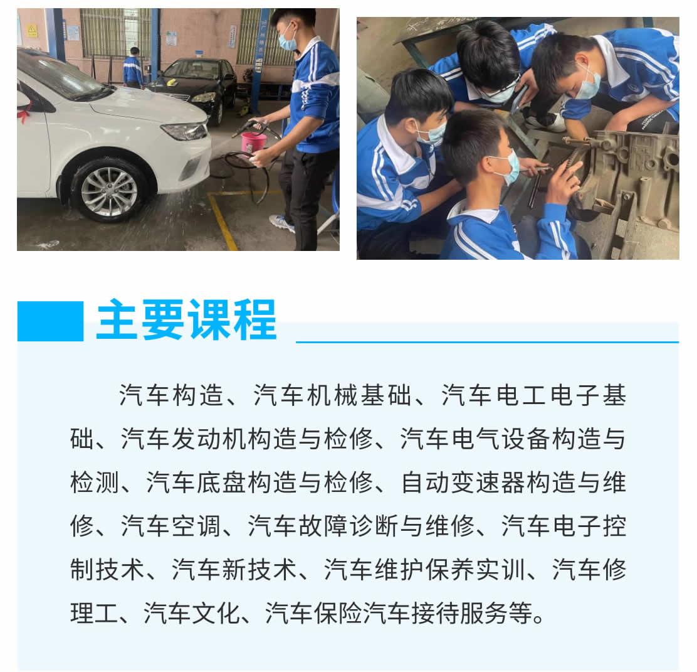 专业介绍 _ 汽车检测(高中起点三年制)-1_r2_c1.jpg