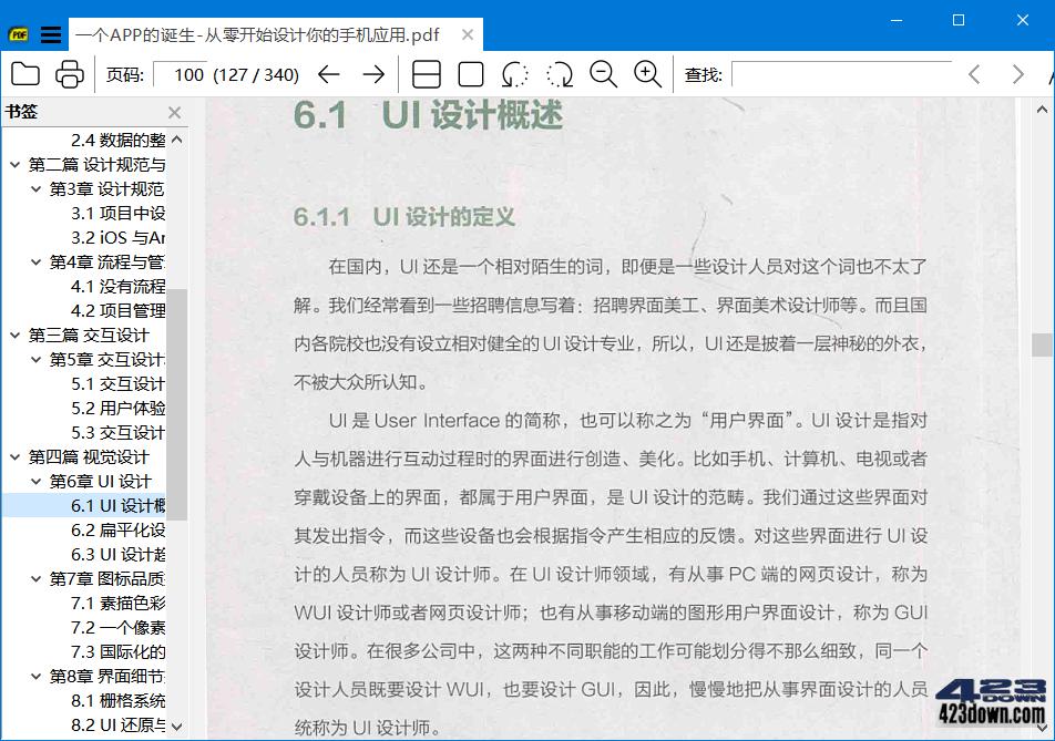 免费开源pdf阅读器SumatraPDF 3.3.3正式版
