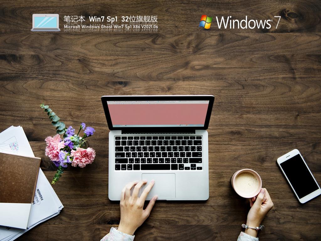 笔记本专用Win 7 SP1 32位稳定旗舰版 V2021.06 官方优化特别版