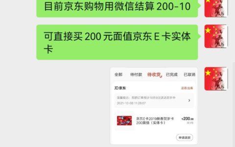 中行湖南分行(二类卡可)储蓄卡去京东买200面值E卡