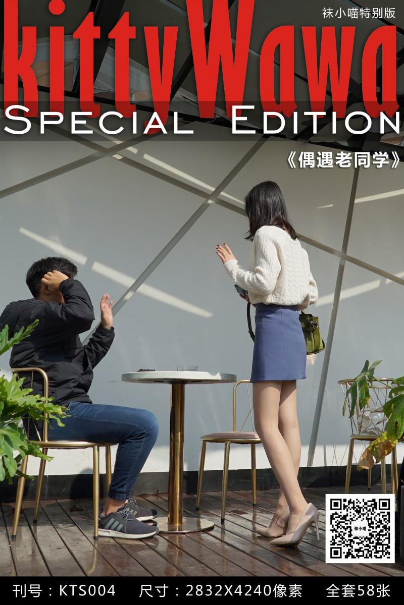 ⭐kittyWawa袜小喵⭐故事集-KTS004偶遇老同学[74P/571MB]