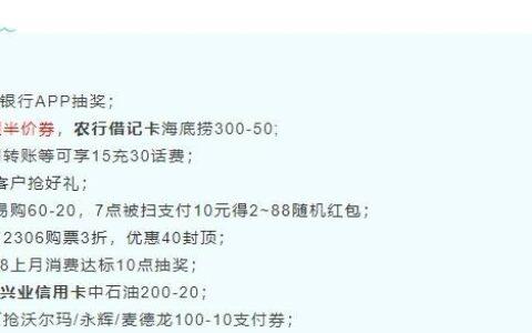 7月8日周四,建行转账15充30话费、平安月月狂欢8达标抽奖、浙商银行3折火车票券等!