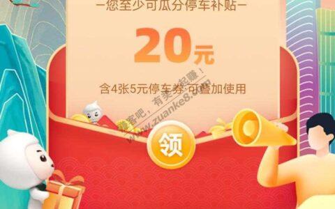 深圳农业银行6分钱领20元停车券,活动最后3天