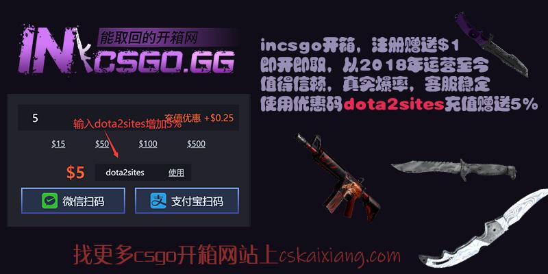 incsgo优惠码6666首充+5%