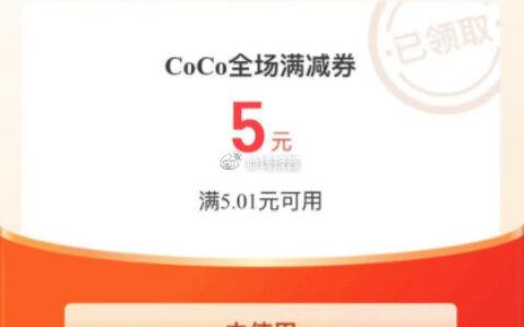 【支付宝APP】搜:coco,可领5元无门槛券