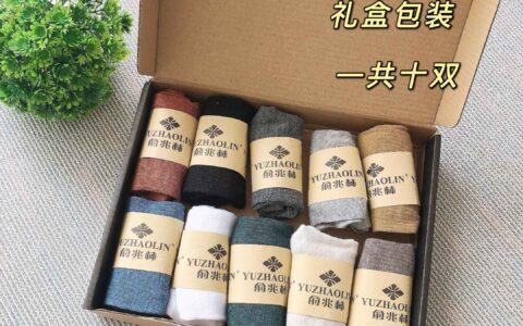 大牌俞兆林礼盒装男士棉袜--十双装仅19.9元!十双