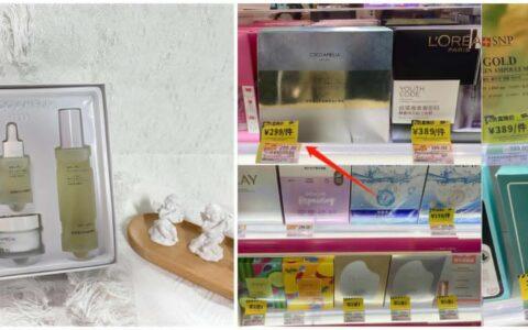 【CCA】胶原蛋白水乳护肤5件套,刚查了商超的价格,线