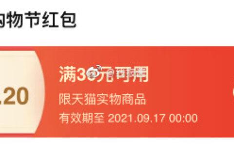 大湾区购物节红包作业【第一步】手淘搜【大湾区购物节