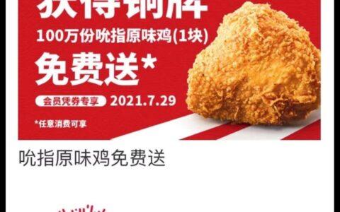 免费肯德基吮指原味鸡块一个