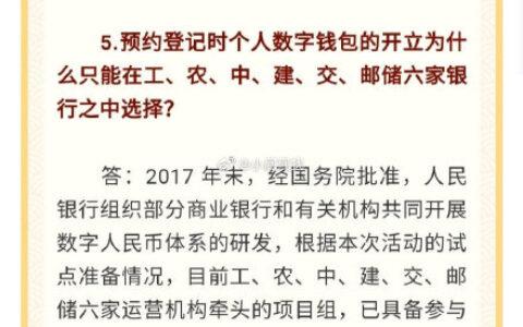5日0时,北京20万份数字人民币红包开始申领