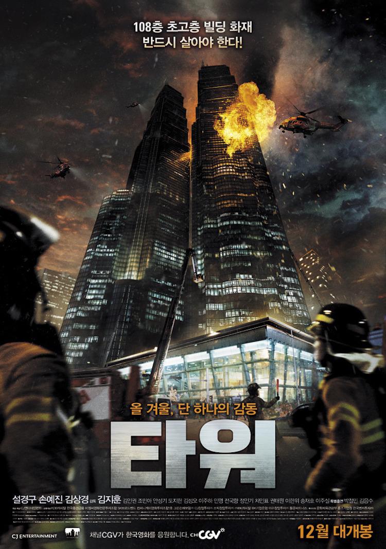 韩国电影《摩天楼》:剧情中规中矩,但整体很流畅,特效部分让人惊艳-爱趣猫