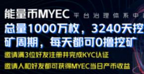 MYEC,每天自动免费挖矿,邀请满3名好友获得当日产币收益