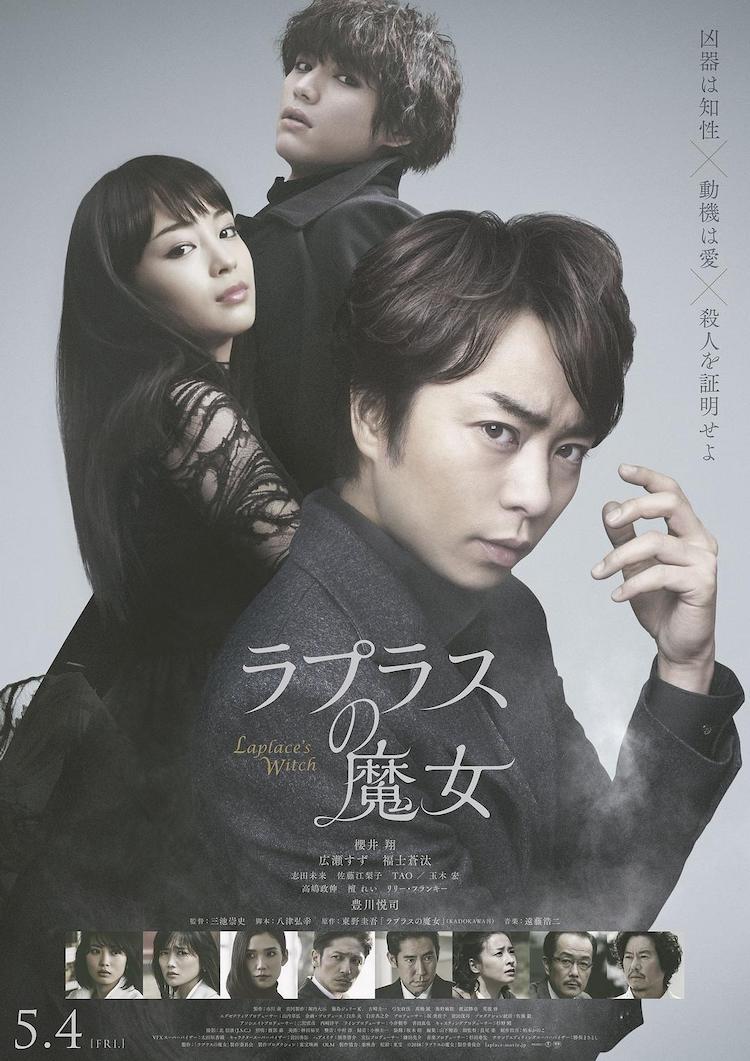 [STARS154]樱井翔电影《拉普拉斯的魔女》:题材劣势,有那么一点无聊-爱趣猫