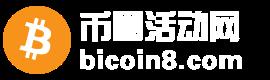 币圈活动网