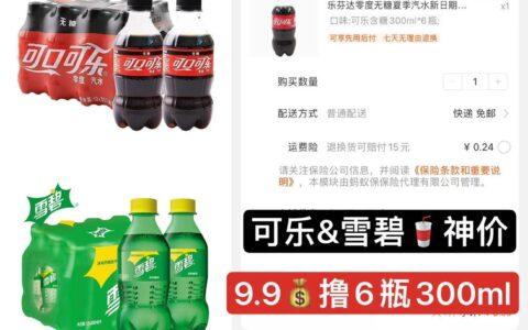 9.9元可乐雪碧300ml*6瓶有可乐、雪碧,还有无糖系列