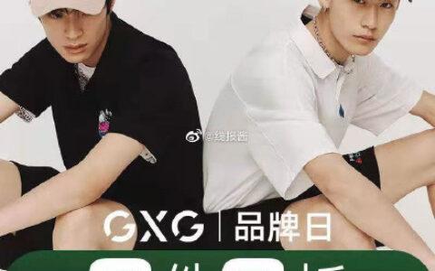 【苏宁】3.24-3.26 GXG新风尚 2件3折:2件3.5折:2件4