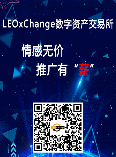LEO交易所:注册送50平台币,每天签到再送10到120枚,交易所内秒卖!