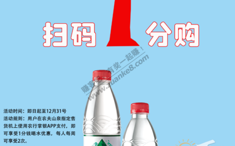 夏日特惠一分购水,农业银行×农夫山泉