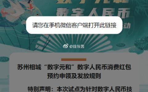 数字人民币,苏州地区30,预约报名反馈 定位直接取消