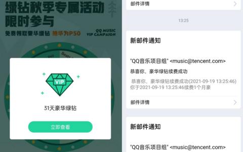 【部分用户领1个月绿钻】QQ和微信打开,没资格的换号