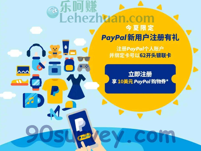 paypal新用户注册并绑定以62开头银联卡可得10美金购物券