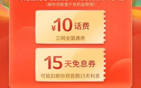邮政银行,10元话费,7天到账。