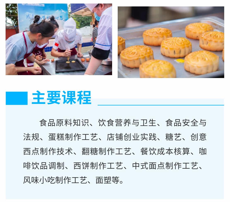 烹饪(中西式面点_初中起点三年制)-1_r2_c1.jpg