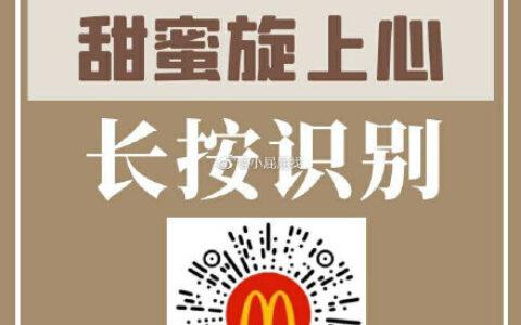"wx扫码 麦当劳输入""甜蜜旋上心""""麦麦甜蜜旋风"" 任"