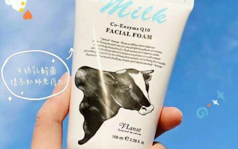 【vlanse旗舰店】泰国Vlanse牛奶洗面奶!原价39.9