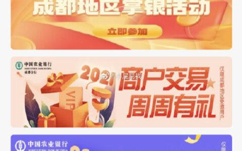 屁 坐标四川成都,开通中国农业银行数字人民币,充1元