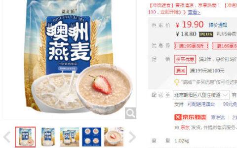 【京东】宝贝页下8折券益汇坊 燕麦片 900g plus拍11件