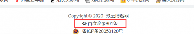 给网站的底部侧边栏上加个显示百度收录精准数量