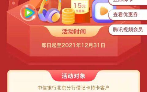 北京中信储蓄卡0.01买15元腾讯视频会员优惠券