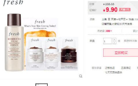【盒马X会员】fresh 红茶酵母酵萃精华液20ml 【9.9】
