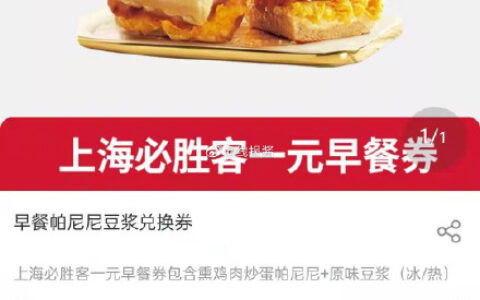 农业银行APP-生活-本地优惠,上海地区1元吃必胜客早餐