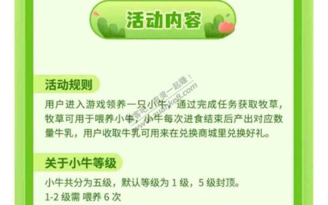 工行 上海分行 养工行宠物牛,兑微信立减金