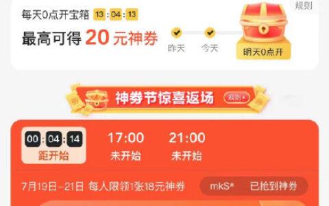 【美团外卖】反馈app首页天天神券,11点有48-18券