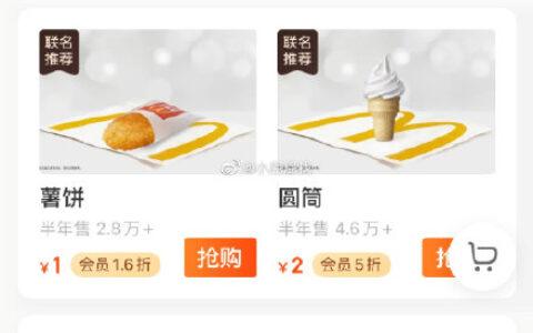 """美团APP搜索""""麦当劳""""薯饼 会员卡1元购买"""