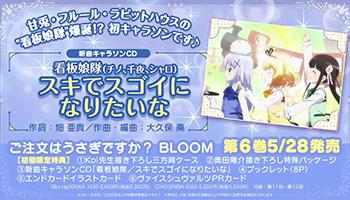 「请问您今天要来点兔子吗?BLOOM」BD第六卷角色曲试听动画公布