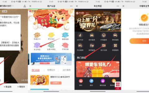 中国银行四川分行送30元话费,3个工作日到账!