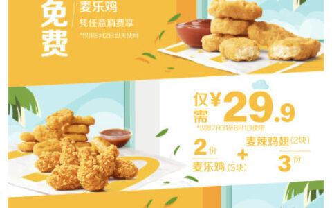 【麦当劳】支付宝/微信麦当劳小程序,轮播图领麦乐鸡