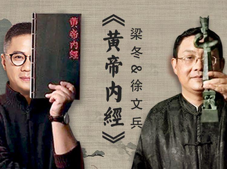 国学堂丨徐文兵&梁冬《黄帝内经》第二季通天篇(完结)