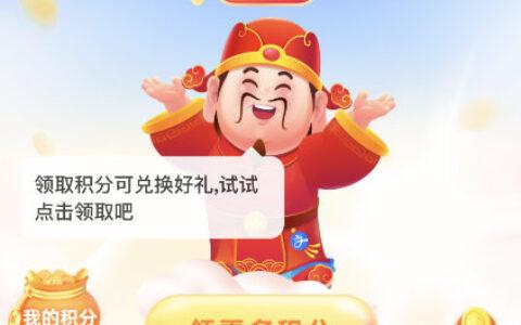 支付宝app搜【收钱有奖】完成1笔收钱码收钱,用10积分