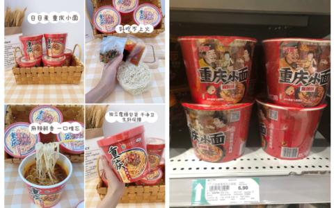 日日煮重庆小面!!超市一桶105克在卖6.9亓!--咱1
