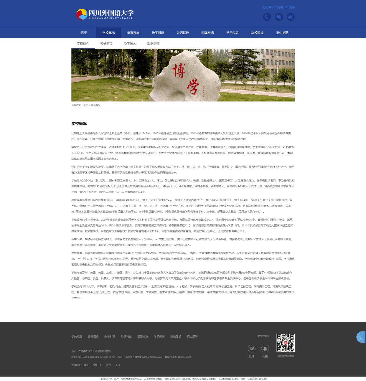 基于ThinkPHP5框架开发的响应式H5学校学院类教育门户网站PHP源码 PHP框架 第2张
