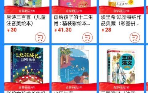 【京东】童书,49任选7件