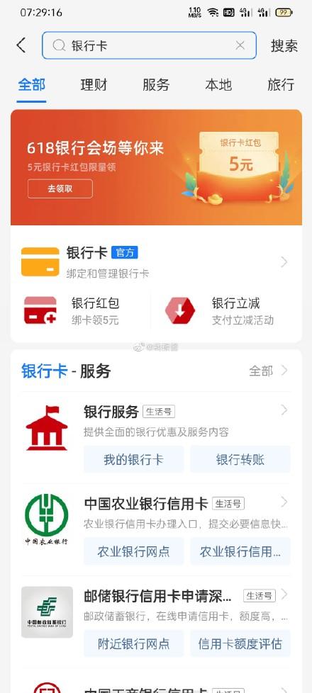 支付宝搜【银行卡】如图所示银行可领5元红包
